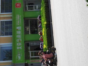 北京马承英语