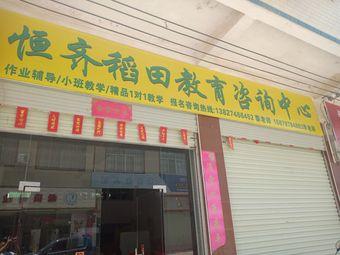 恒齐稻田教育咨询中心