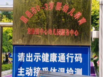龙池镇中心幼儿园