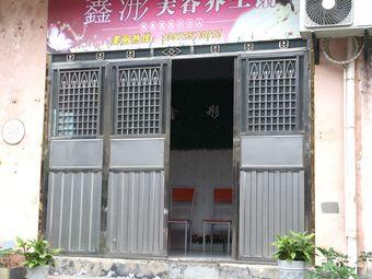 鑫浵美容养生馆