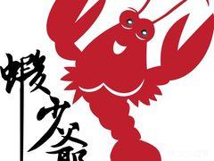 虾少爷小龙虾的图片
