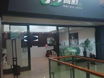 简道瑜伽健身俱乐部(麦凯乐店)