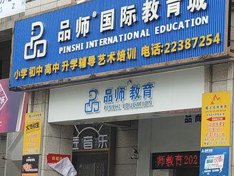 品师国际教育城