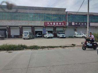 小康汽车服务中心