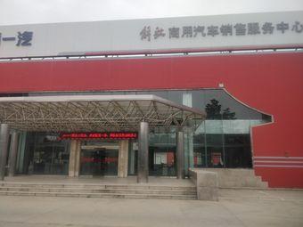 中国一汽解放商用汽车销售服务中心