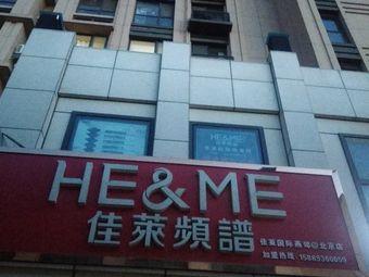 HE&ME佳萊頻譜