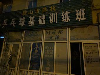 鞍山市立山区体校少儿乒乓球训练基地
