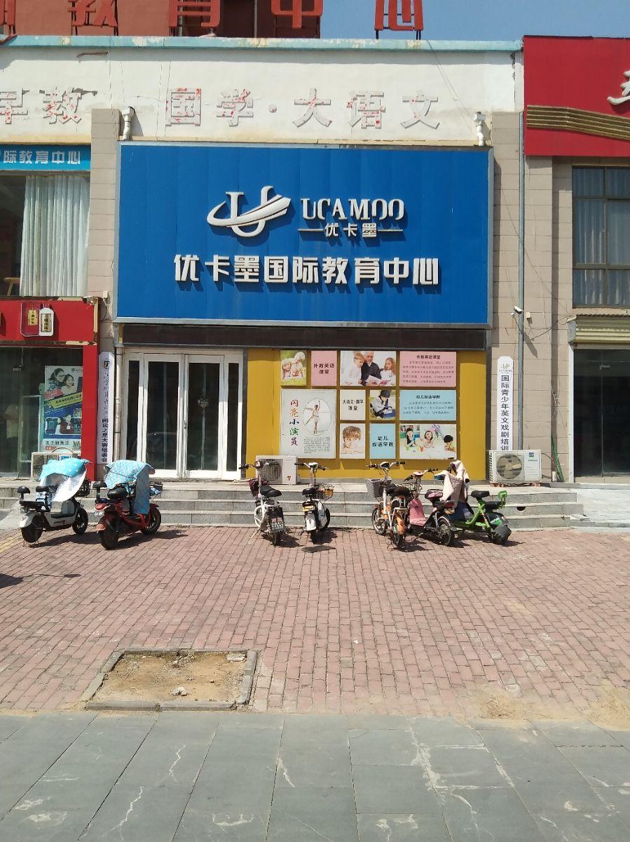 优卡墨国际教育中心