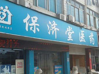 保济堂医药(义乌店)