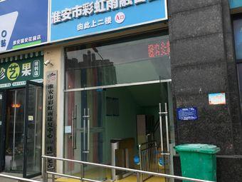 淮安市彩虹雨儿童能力发展中心