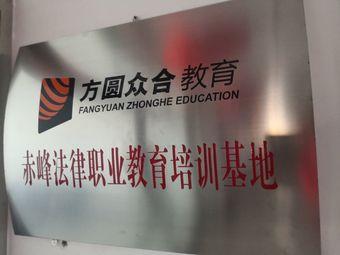 方圆众合教育赤峰法律职业教育培训基地