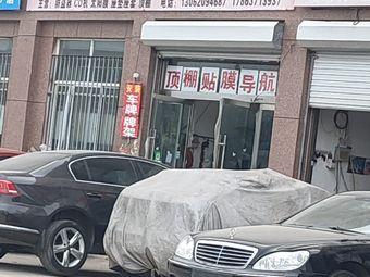 冉乐汽车装具
