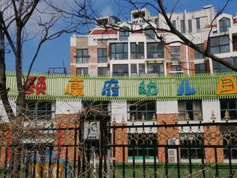 颐康府幼儿园