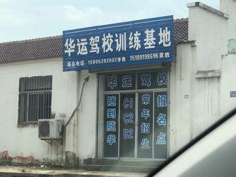 华运驾校训练基地