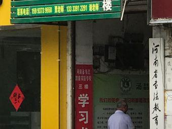 汤喆教育(韩愈校区)