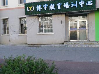博宇教育培训中心