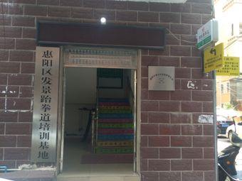 惠阳区发景跆拳道培训基地
