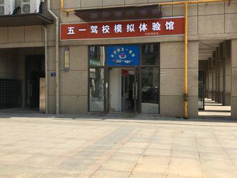 五一驾校模拟体验馆(合能璞丽店)