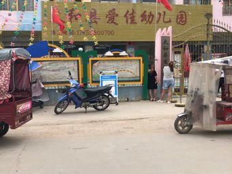太和县爱佳幼儿园