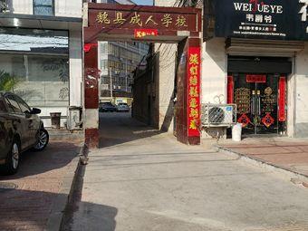 魏县成人学校