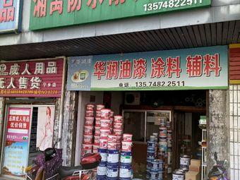 湘禹防水耐火材料