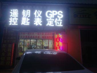 遥钥仪GPS控匙表定位