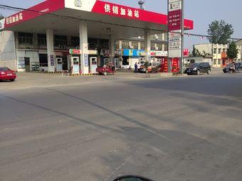 三合供销社加油站