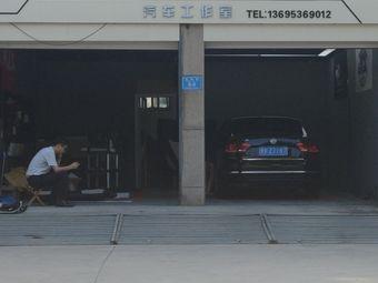 理念汽车工作室