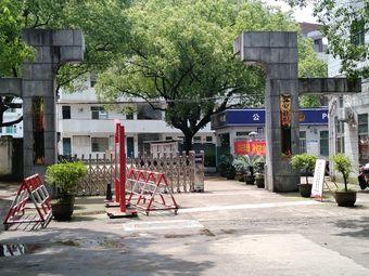 磐安县职业教育中心
