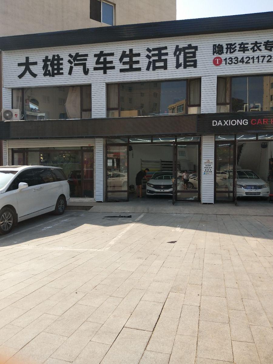 大雄汽车生活馆