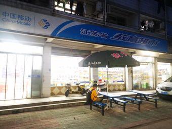 江苏省教育超市