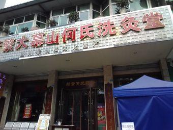 何氏洗灸堂(总店)