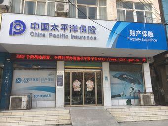 中国太平洋保险财产保险(警保便民服务站)