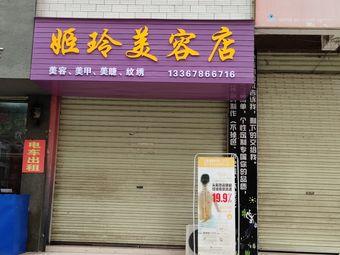 姬玲美容店