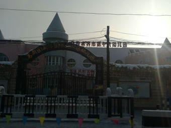 乌鲁木齐市第十六幼儿园