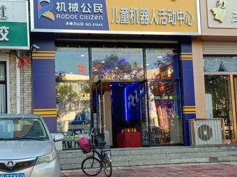 儿童机器人活动中心(赤峰天山店)
