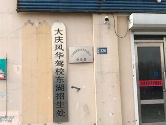 风华驾校东湖招生处