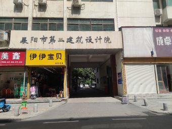 襄阳市第二建筑设计院