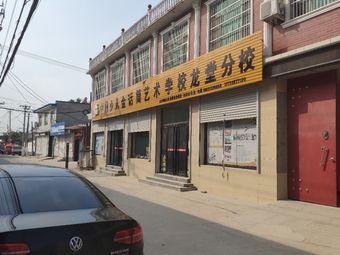 中国少儿金话筒艺术学校(龙堂分校)