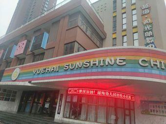 越海·阳光幼教中心