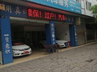 鑫悦航汽车服务