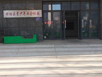 盱眙县青少年业余体校