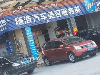 随浩汽车美容服务部