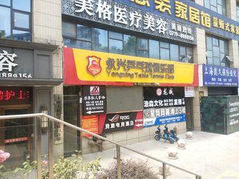 永兴乒乓球俱乐部
