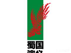 蜀国演义的图片