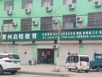 曹州启程教育