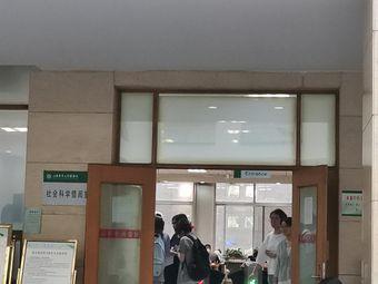 山东农业大学社会科学借阅室