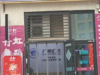 河北广通教育