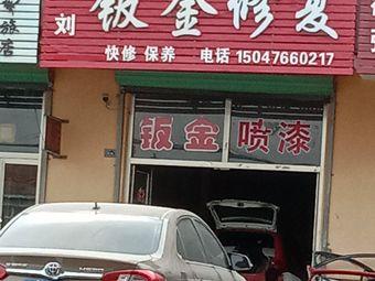 小刘钣金修复