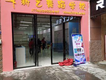 新艺舞蹈学校